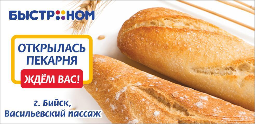 Пекарня АФ