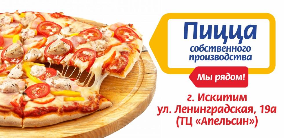 Пицца Б13