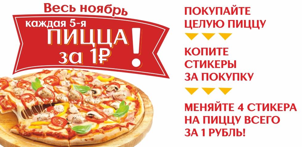 Пицца за Рубль до 30.11