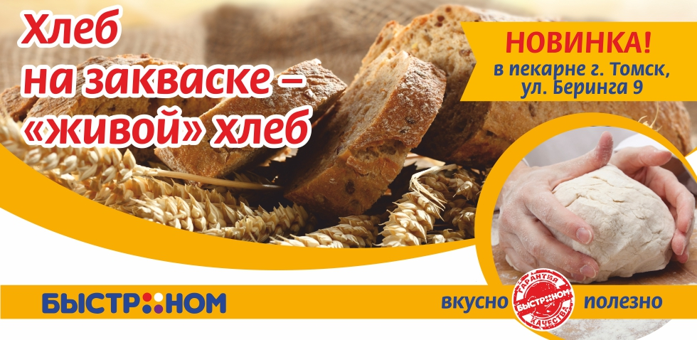 Хлеб Б48