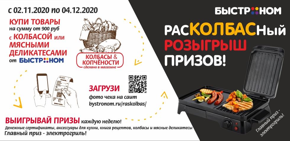 РасКолбас_02.11-04.12