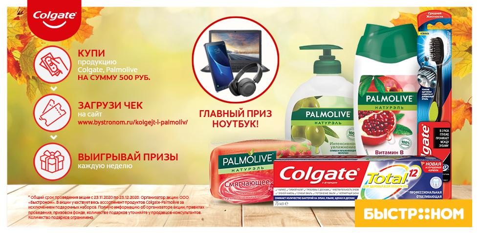Ноутбук от Колгейт и Палмолив