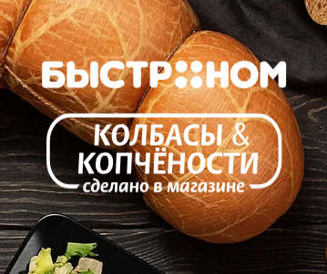 Колбасы и копчености Быстроном