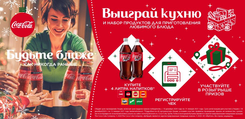 Выиграй кухню с Кока-колой