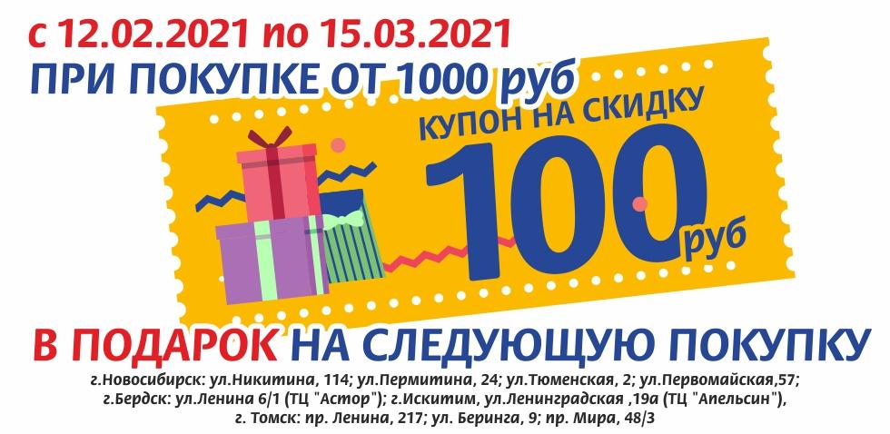 Купон_100