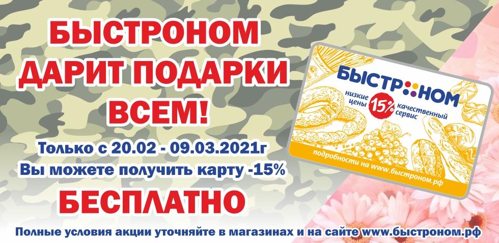 Карты БД бес платно_20.02.21
