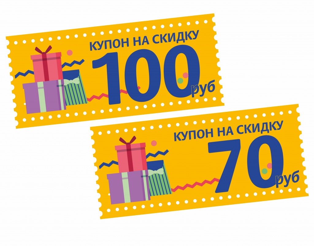 Купон на 100 и 70 рублей