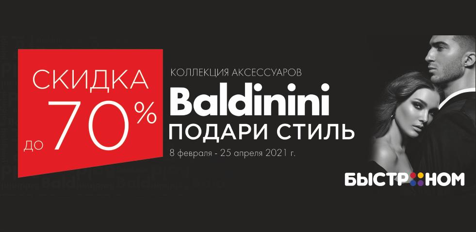 Балдинини_до 25.04.21
