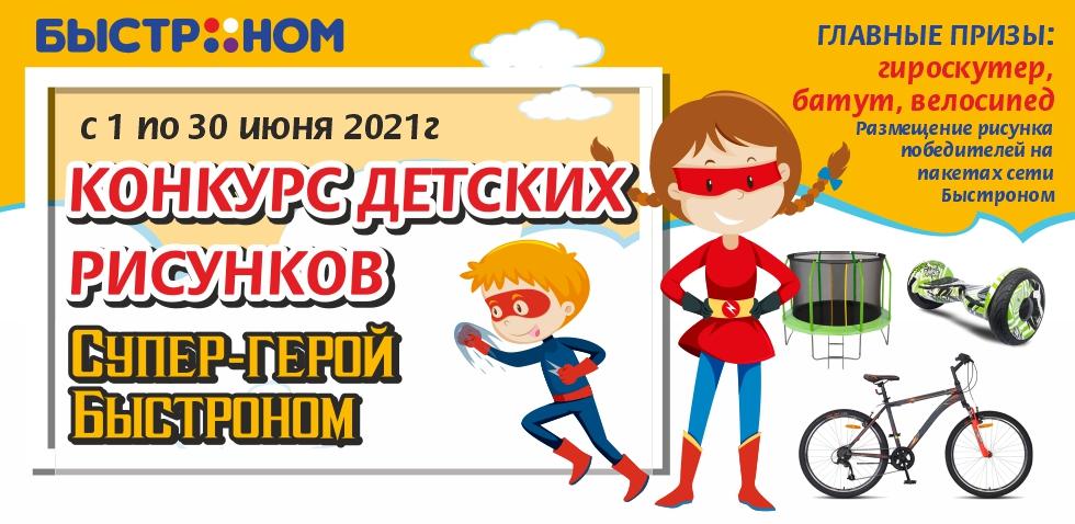 Супер-герой Быстроном