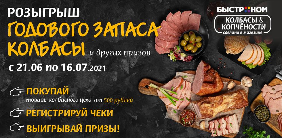 Год колбасы_21.06-16.07.21