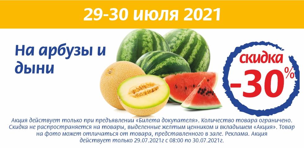 Дыня, арбуз_29-30.07
