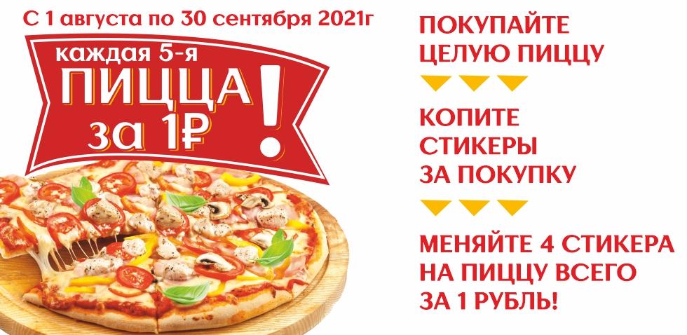 Пицца за 1р Баннер