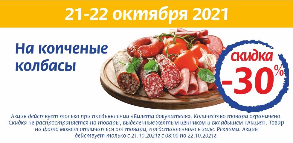 Колбаса до 22.10