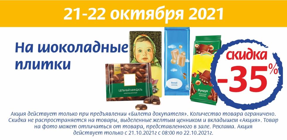 Шоколад до 22.10